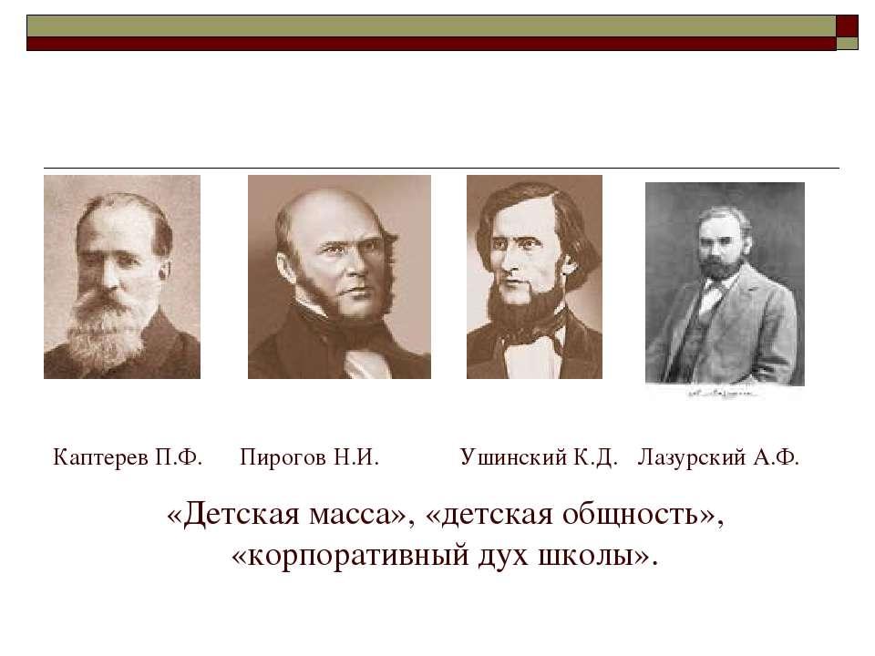 Каптерев П.Ф. Пирогов Н.И. Ушинский К.Д. Лазурский А.Ф. «Детская масса», «дет...