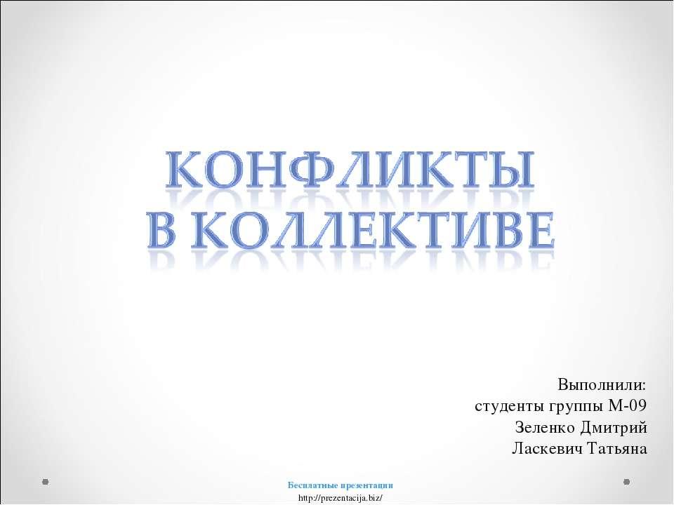 Выполнили: студенты группы М-09 Зеленко Дмитрий Ласкевич Татьяна Бесплатные п...