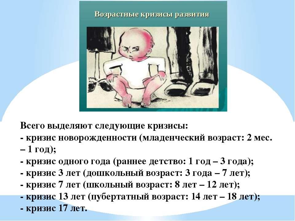Всего выделяют следующие кризисы: - кризис новорожденности (младенческий возр...