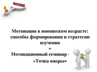 Мотивация в юношеском возрасте: способы формирования и стратегии изучения + М...