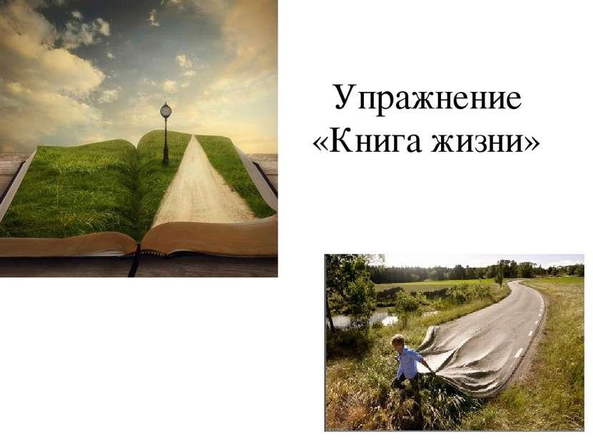 Упражнение «Книга жизни»