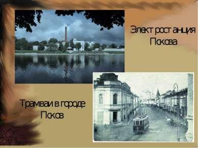 Электростанция Пскова Трамваи в городе Псков