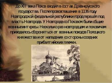 До XII века Псков входил в состав Древнерусского государства. После провозгла...