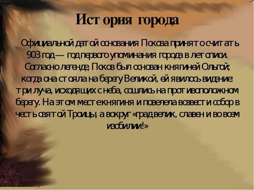 История города Официальной датой основания Пскова принято считать 903 год — г...