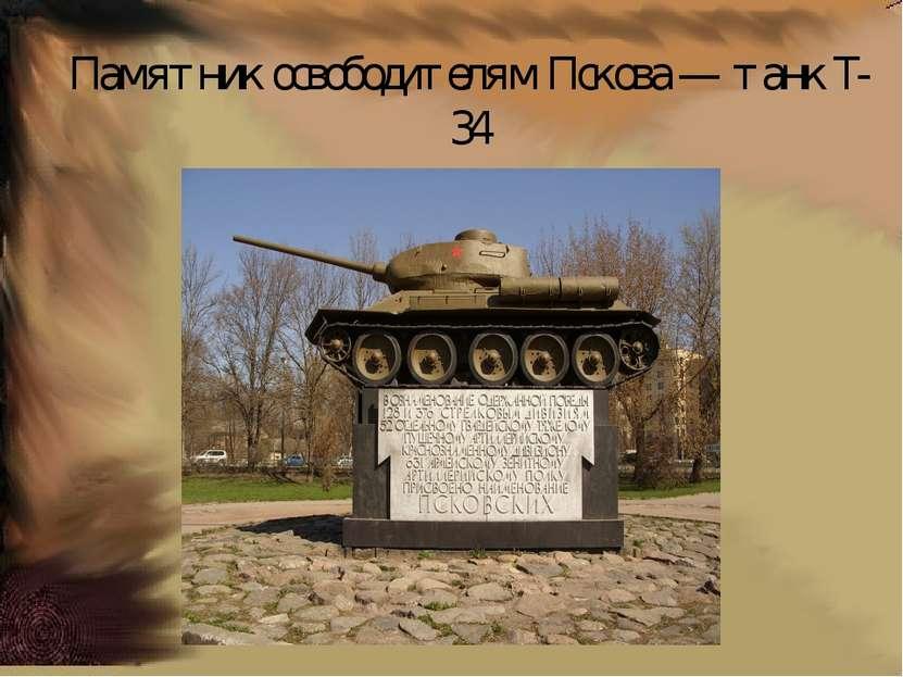 Памятник освободителям Пскова — танк Т-34