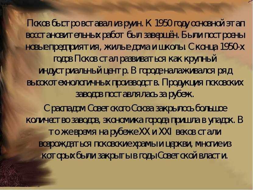 Псков быстро вставал из руин. К 1950 году основной этап восстановительных раб...