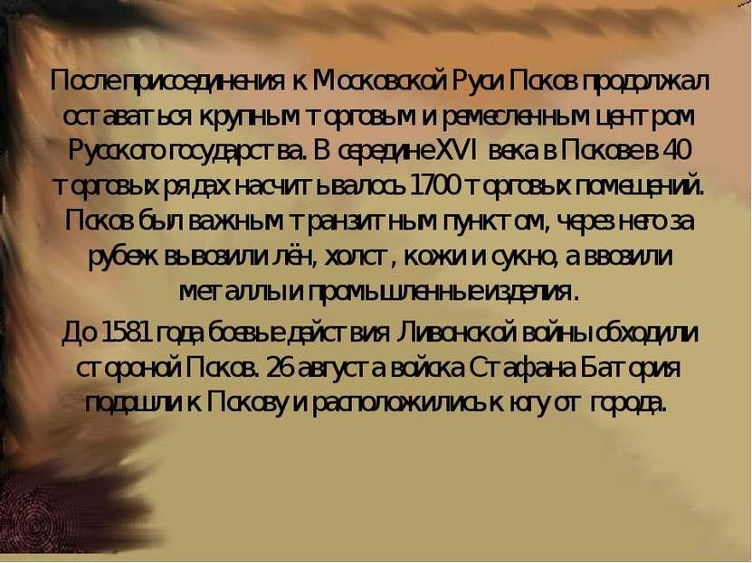 После присоединения к Московской Руси Псков продолжал оставаться крупным торг...