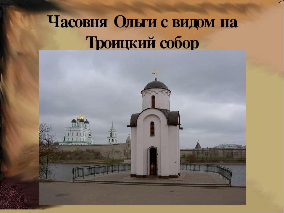 Часовня Ольги с видом на Троицкий собор