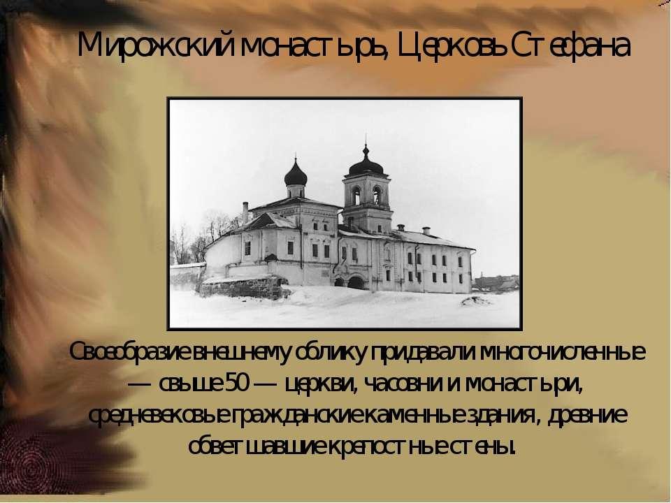 Мирожский монастырь, Церковь Стефана Своеобразие внешнему облику придавали мн...