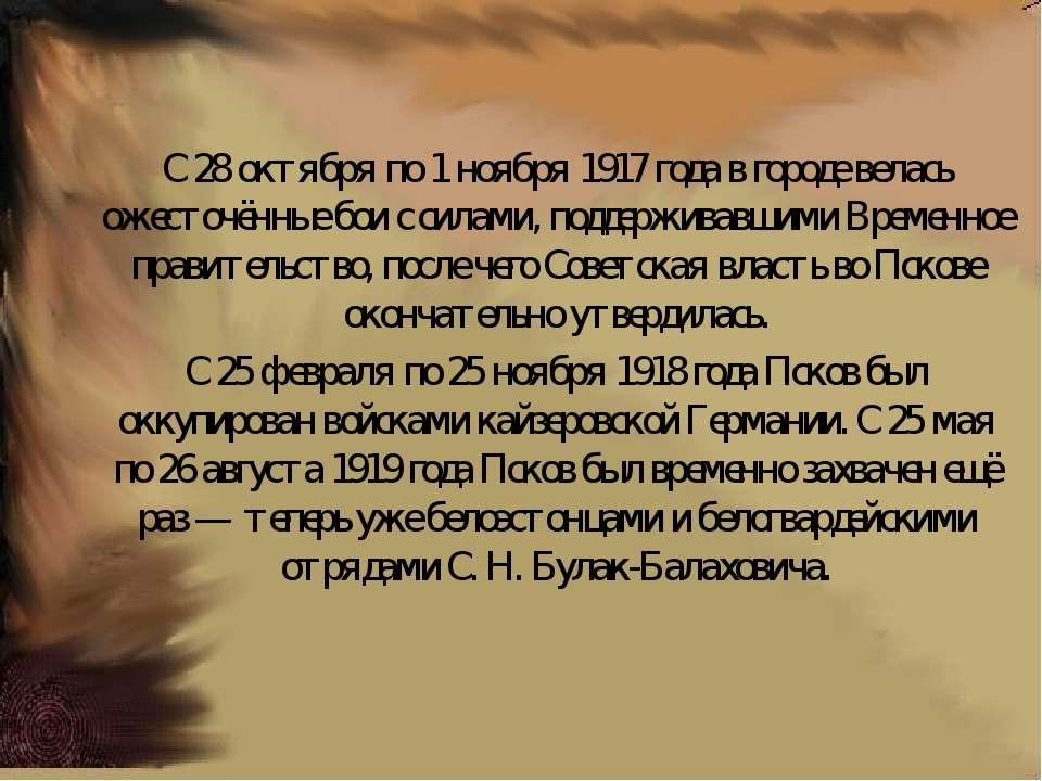 С 28 октября по 1 ноября 1917 года в городе велась ожесточённые бои с силами,...