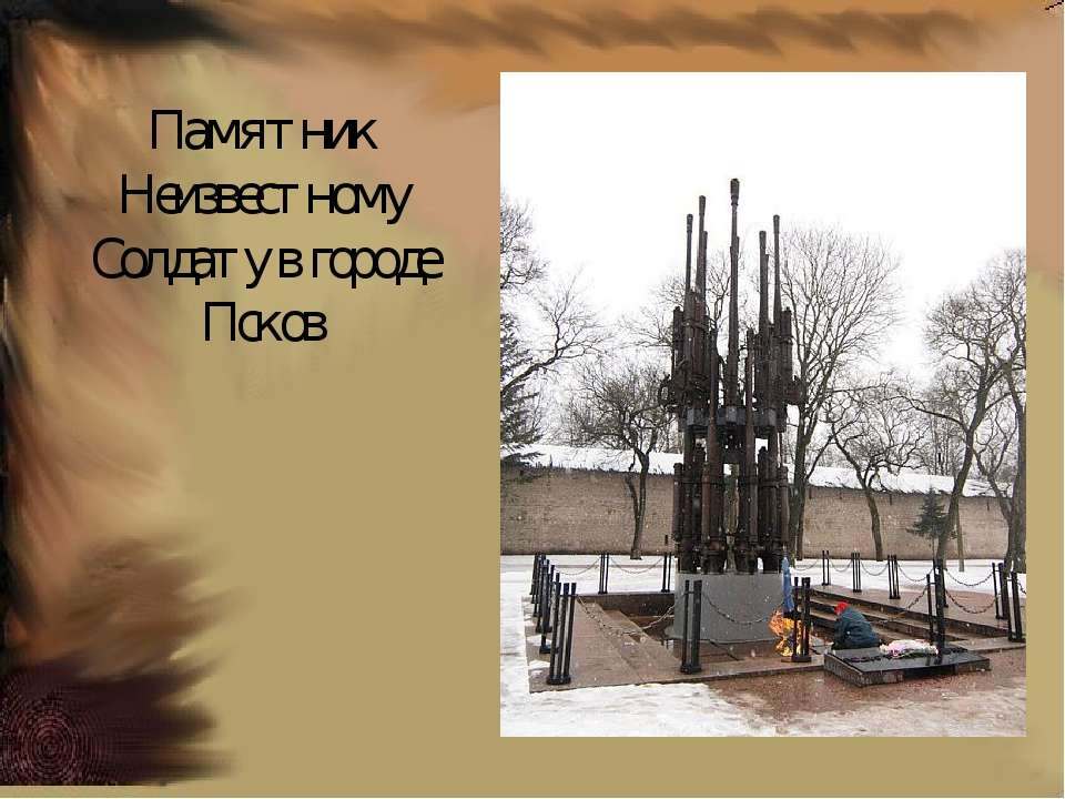 Памятник Неизвестному Солдату в городе Псков