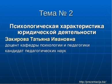 Тема № 2 Психологическая характеристика юридической деятельности Закирова Тат...