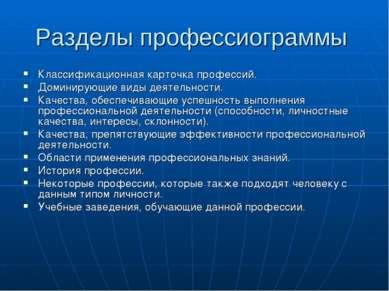 Разделы профессиограммы Классификационная карточка профессий. Доминирующие ви...