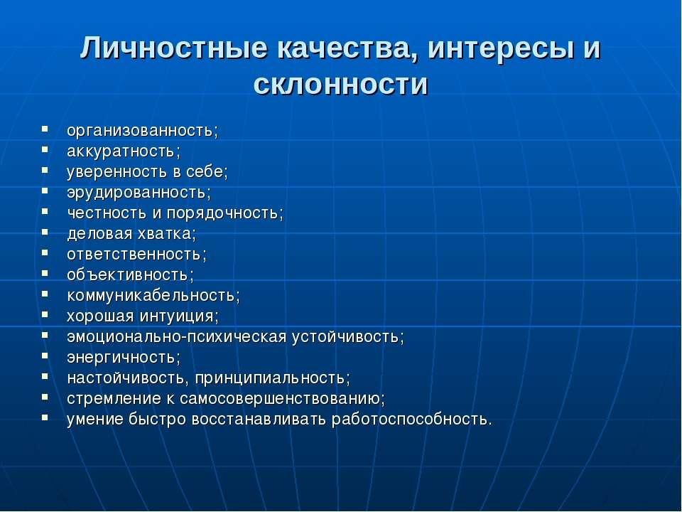 Личностные качества, интересы и склонности организованность; аккуратность; ув...