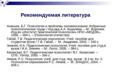 Рекомендуемая литература Ананьев, Б.Г. Психология и проблемы человекознания: ...