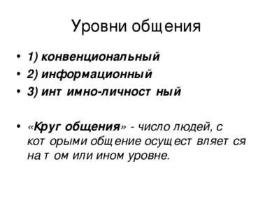Уровни общения 1) конвенциональный 2) информационный 3) интимно-личностный «К...
