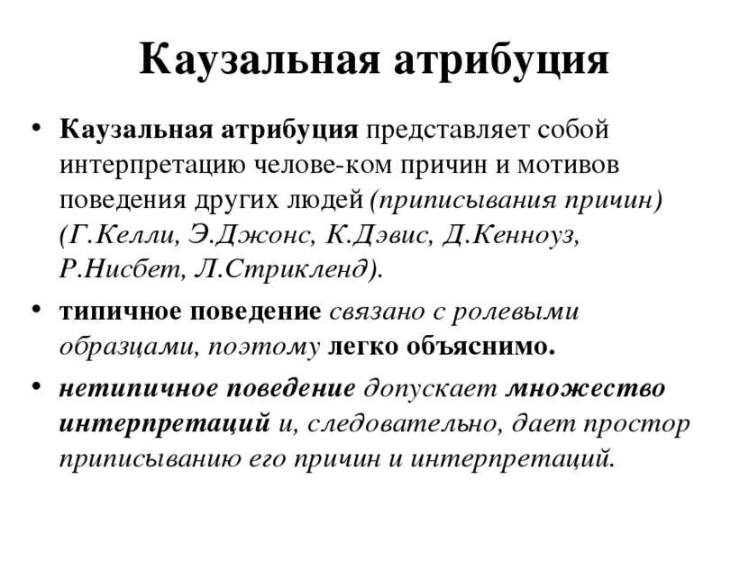 Каузальная атрибуция Каузальная атрибуция представляет собой интерпретацию че...