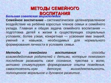 Большая советская энциклопедия Семейное воспитание - систематическое целенапр...
