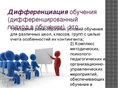 Дифференциацияобучения (дифференцированный подход в обучении) -это 1)Создани...