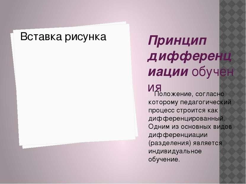 Принцип дифференциацииобучения Положение, согласно которому педагогический п...