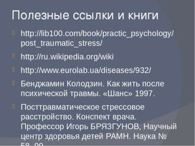 Полезные ссылки и книги http://lib100.com/book/practic_psychology/post_trauma...