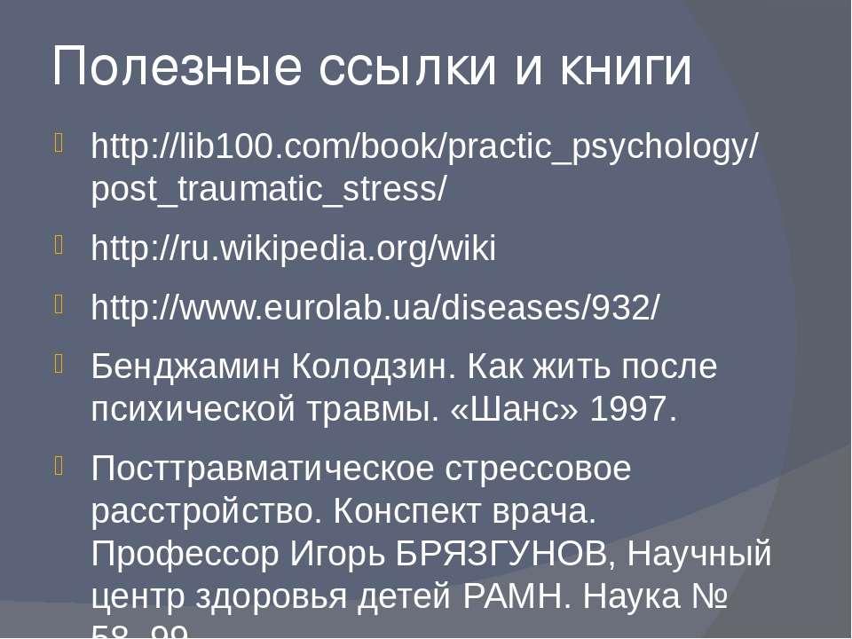 Полезные ссылки и книги http://lib100.com/book/practic_psychology/post_trauma...