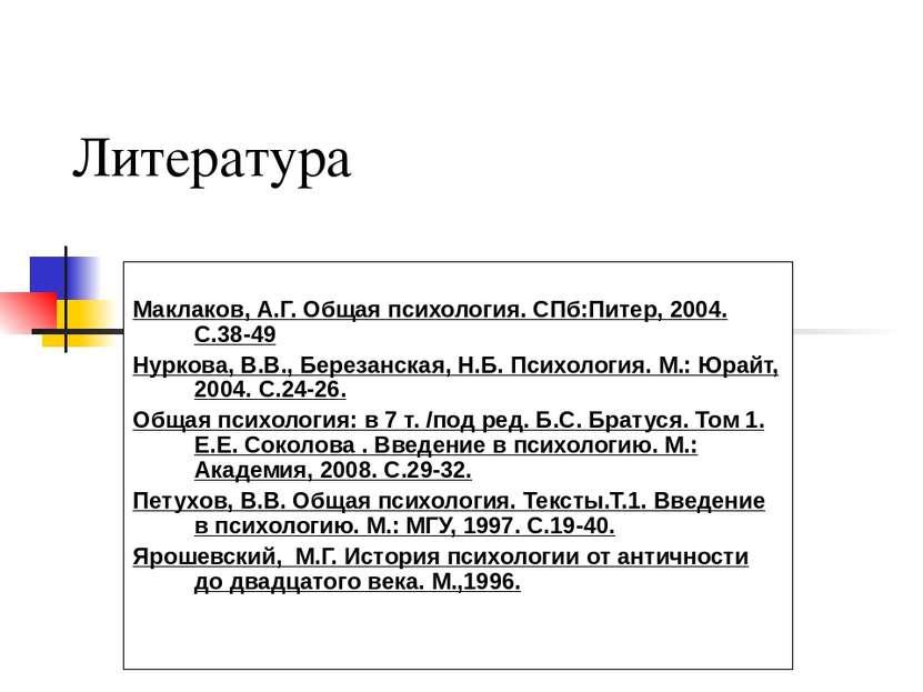 Литература Маклаков, А.Г. Общая психология. СПб:Питер, 2004. С.38-49 Нуркова,...