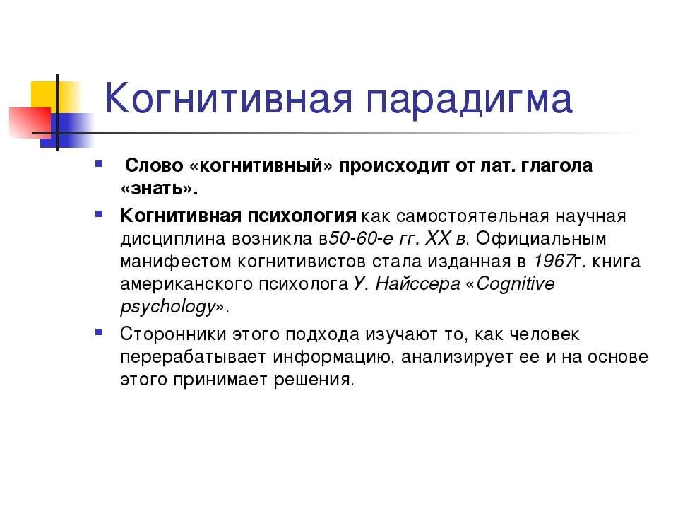 Когнитивная парадигма Слово «когнитивный» происходит от лат. глагола «знать»....