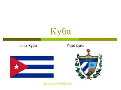 Куба Флаг Кубы Герб Кубы http://prezentacija.biz/