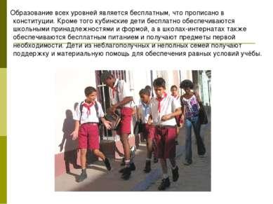 Образование всех уровней является бесплатным, что прописано в конституции. Кр...
