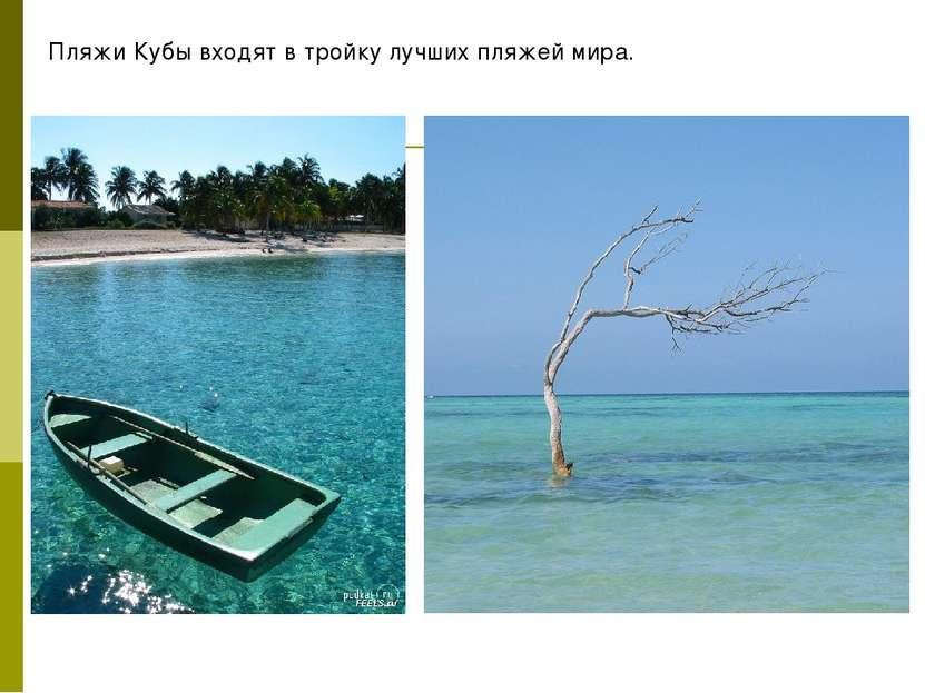 Пляжи Кубы входят в тройку лучших пляжей мира.