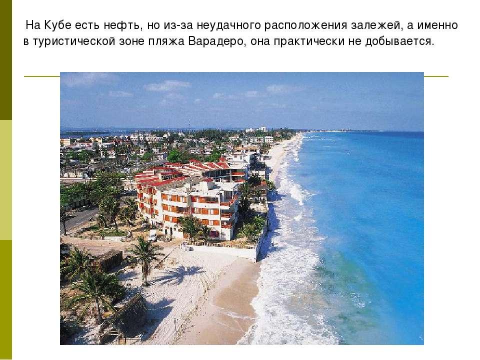 На Кубе есть нефть, но из-за неудачного расположения залежей, а именно в тури...