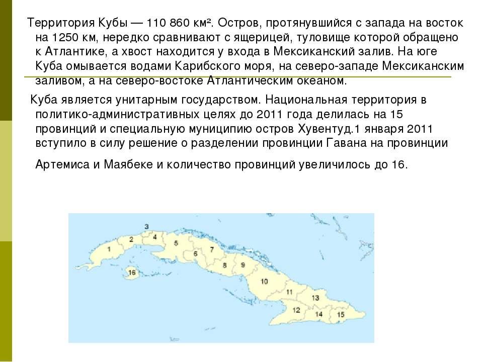 Территория Кубы— 110 860 км². Остров, протянувшийся с запада на восток на 12...