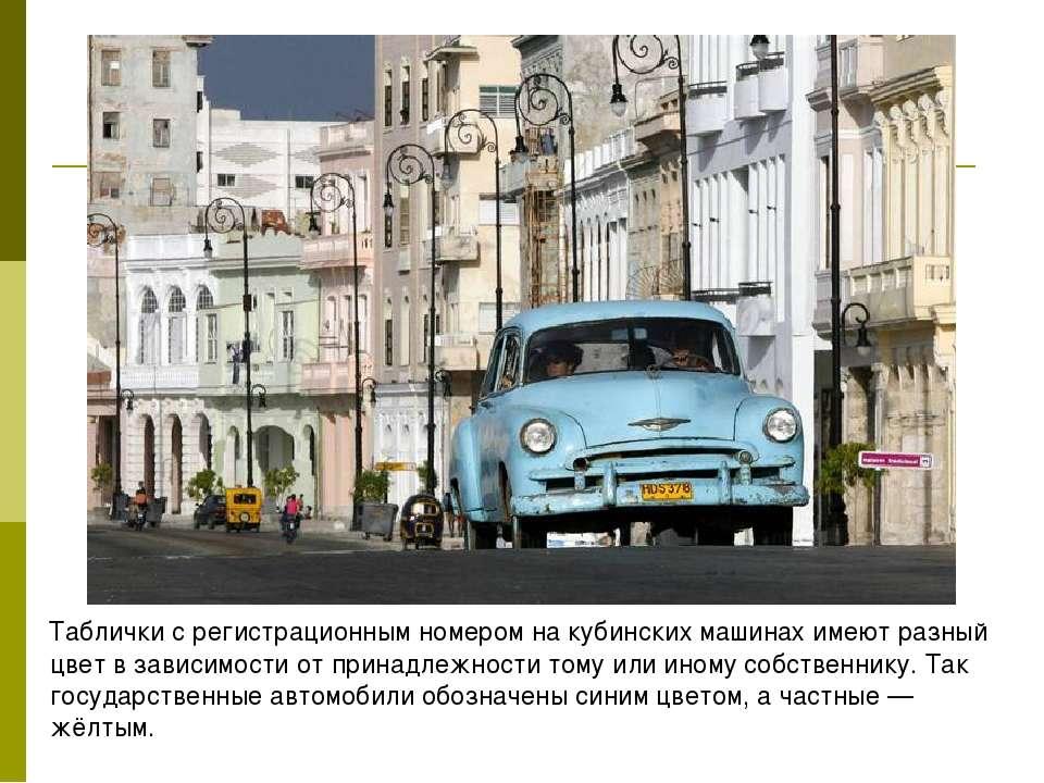 Таблички с регистрационным номером на кубинских машинах имеют разный цвет в з...