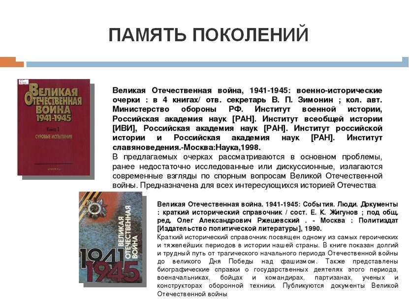 Великая Отечественная война, 1941-1945: военно-исторические очерки : в 4 книг...
