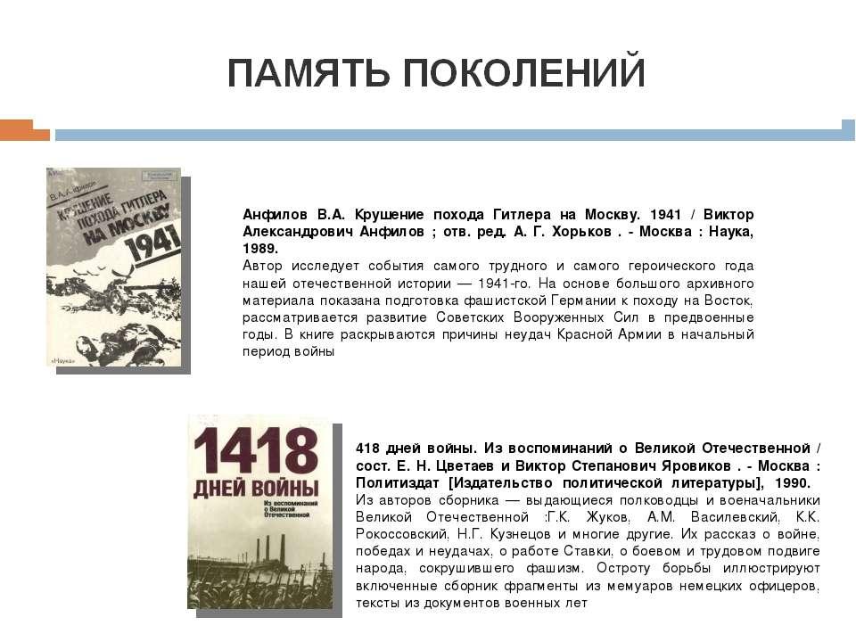 Анфилов В.А. Крушение похода Гитлера на Москву. 1941 / Виктор Александрович А...