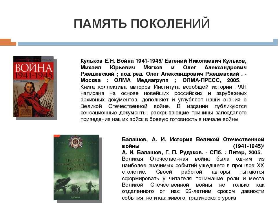 Кульков Е.Н. Война 1941-1945/ Евгений Николаевич Кульков, Михаил Юрьевич Мягк...