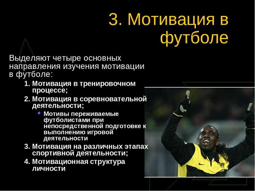 3. Мотивация в футболе Выделяют четыре основных направления изучения мотиваци...
