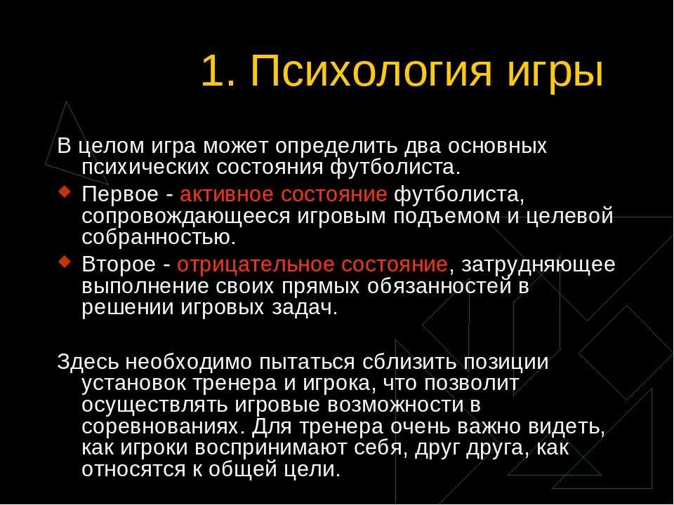 1. Психология игры В целом игра может определить два основных психических сос...