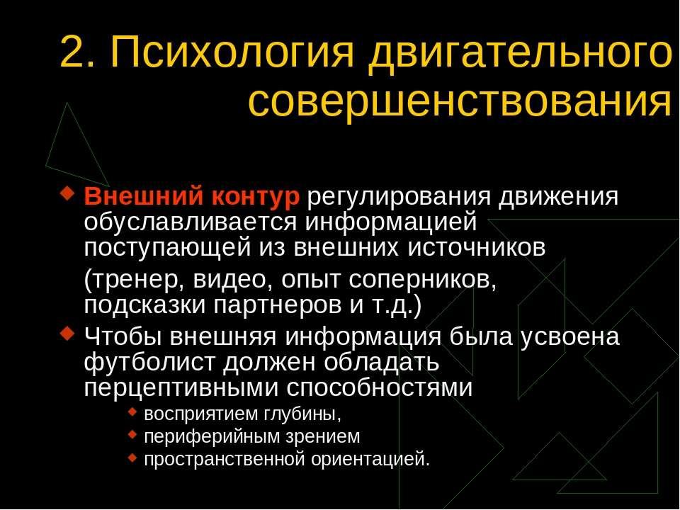 2. Психология двигательного совершенствования Внешний контур регулирования дв...