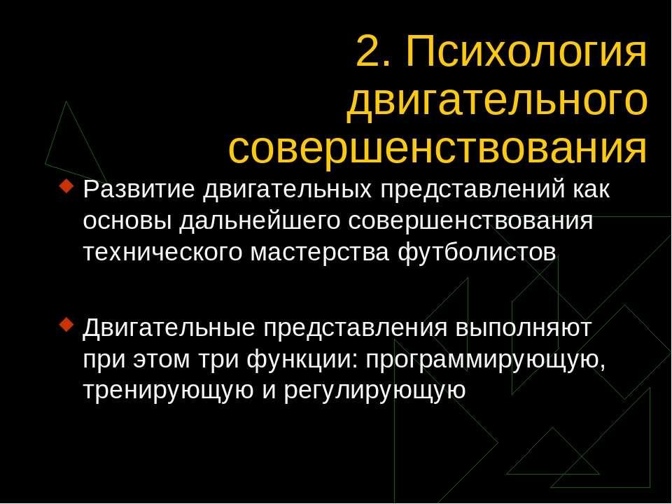 2. Психология двигательного совершенствования Развитие двигательных представл...