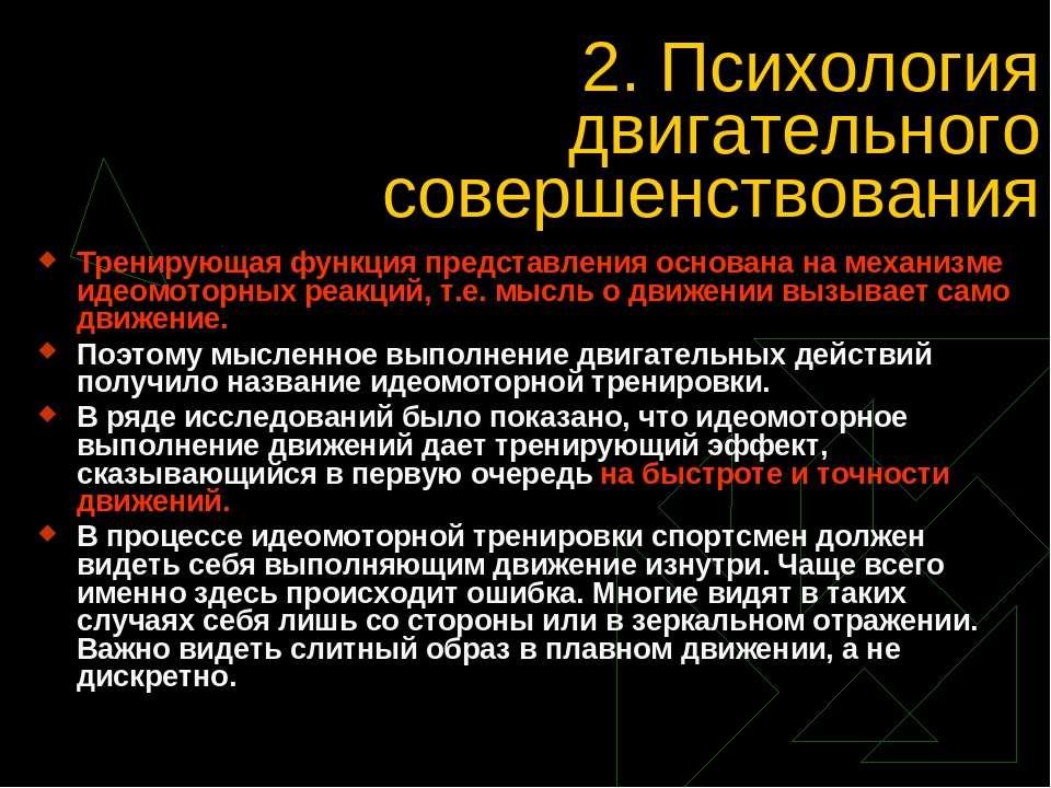 2. Психология двигательного совершенствования Тренирующая функция представлен...