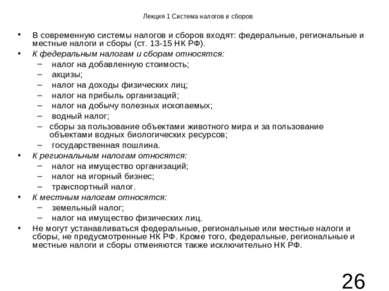 Лекция 1 Система налогов и сборов В современную системы налогов и сборов вход...