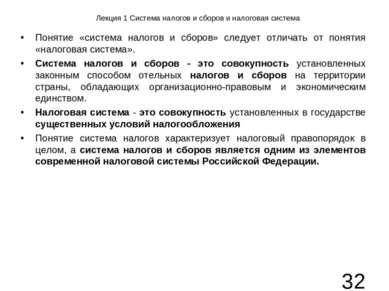 Лекция 1 Система налогов и сборов и налоговая система Понятие «система налого...