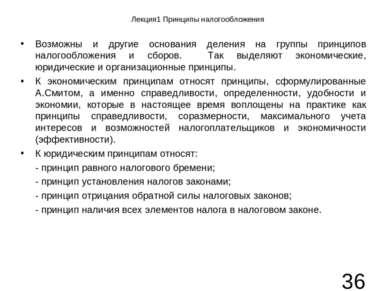 Лекция1 Принципы налогообложения Возможны и другие основания деления на групп...