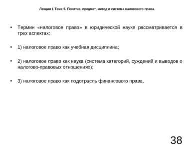 Лекция 1 Тема 5. Понятие, предмет, метод и система налогового права. Термин «...