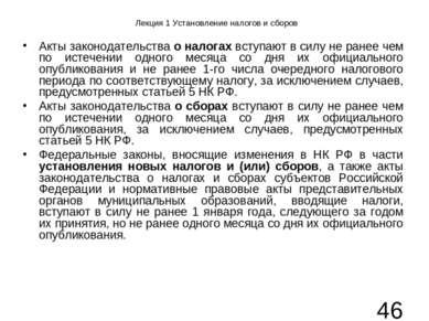 Лекция 1 Установление налогов и сборов Акты законодательства о налогах вступа...