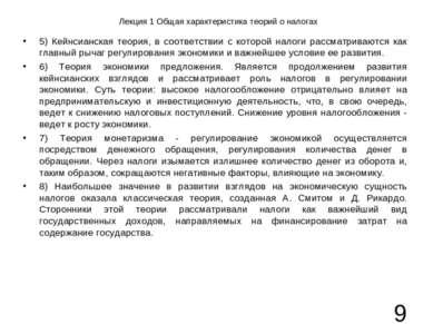 Лекция 1 Общая характеристика теорий о налогах 5) Кейнсианская теория, в соот...