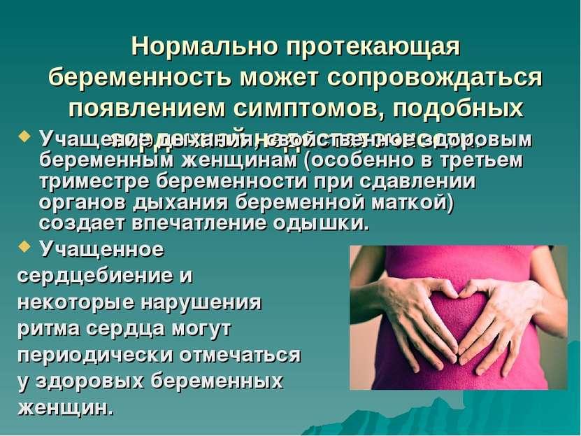 признаком быть отдышка беременности первым может