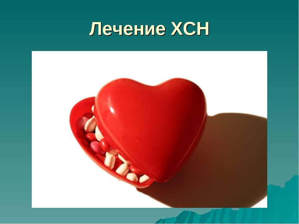 Как в домашних условиях вылечить сердце